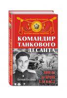 Бессонов Е.И. - Командир танкового десанта. 3800 км на броне Т-34 и ИС-2' обложка книги