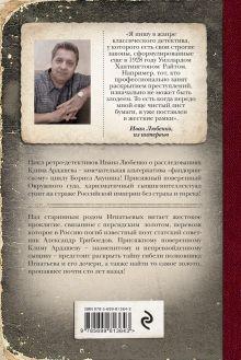 Обложка сзади Тайна персидского обоза Иван Любенко