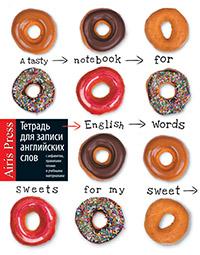 Тетрадь для записи английских слов (Пончики)