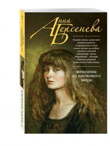 Берсенева А. - Женщина из шелкового мира обложка книги