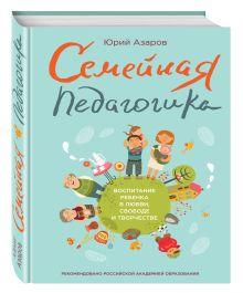 Азаров Ю.П. - Семейная педагогика. Воспитание ребенка в любви, свободе и творчестве обложка книги