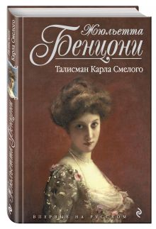 Талисман Карла Смелого обложка книги