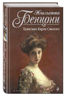 Бенцони Ж. - Талисман Карла Смелого обложка книги