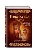 Православная мама (оф.1)