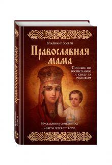 Зоберн В.М. - Православная мама (оф.1) обложка книги
