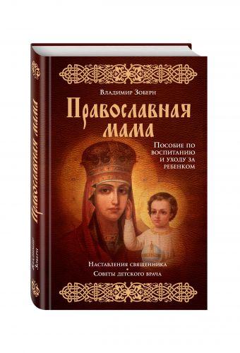 Православная мама (оф.1) Зоберн В.М.