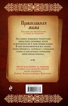 Обложка сзади Православная мама (оф.1) Владимир Зоберн