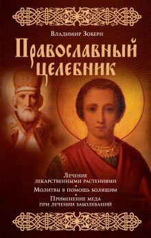 Православный целебник (оф. 1)