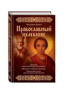 Зоберн В.М. - Православный целебник (оф. 1) обложка книги