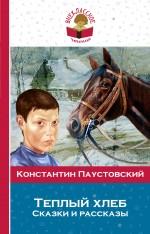 Паустовский К.Г. - Теплый хлеб. Сказки и рассказы обложка книги