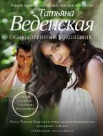 Веденская Т. - Обыкновенный волшебник обложка книги