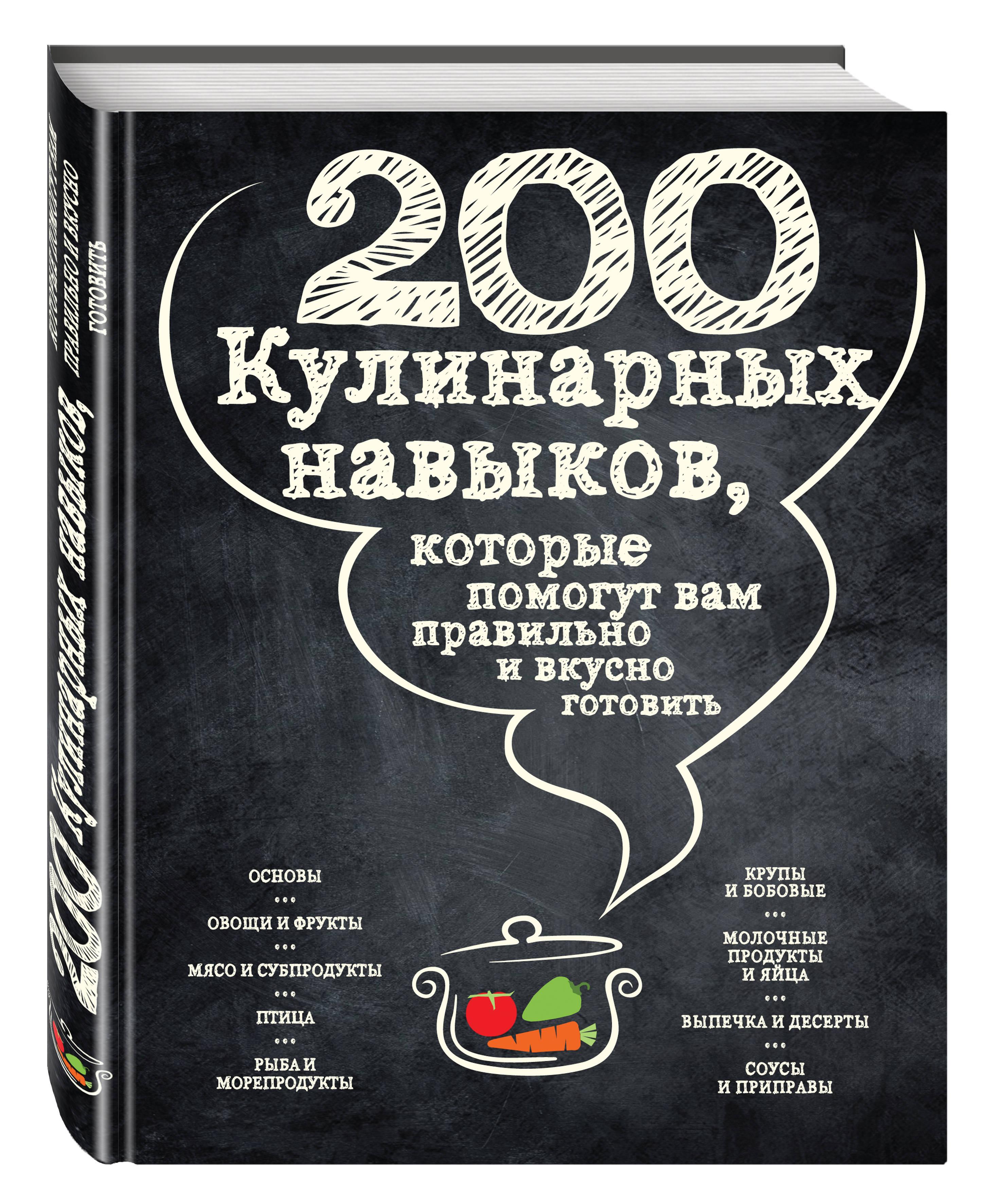 200 кулинарных навыков, которые помогут вам правильно и вкусно готовить (графика)