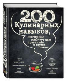 - 200 кулинарных навыков, которые помогут вам правильно и вкусно готовить (графика) обложка книги