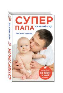 Кузнецов В. - Супер Папа: краткий гид обложка книги