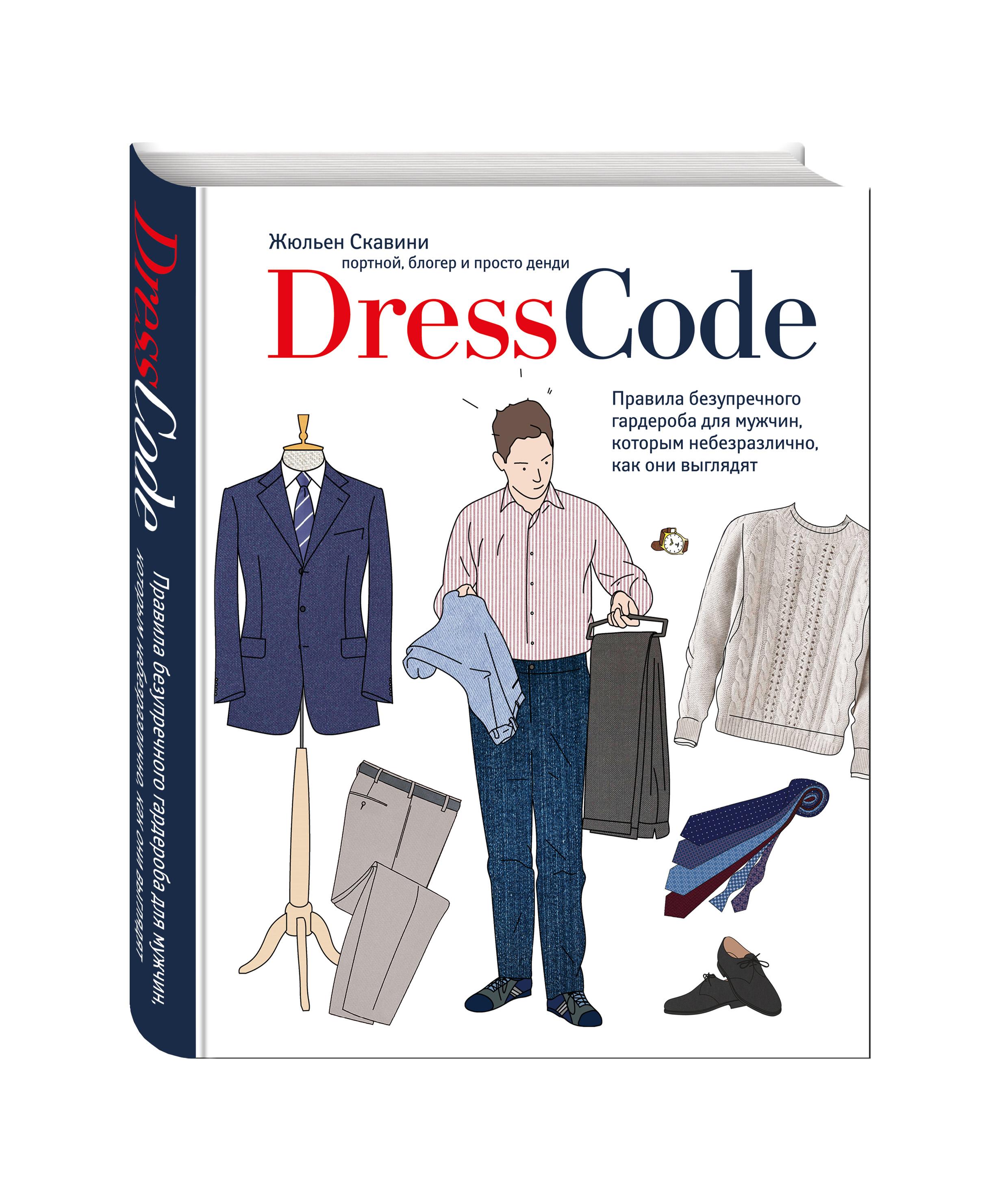 Dress code. Правила безупречного гардероба для мужчин, которым небезразлично, как они выглядят