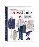 Купить Книга Dress code. Правила безупречного гардероба для мужчин, которым небезразлично, как они выглядят Скавини Ж. 978-5-699-93972-5 Издательство u0022Эксмоu0022 ООО
