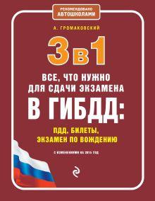 Громаковский А.А. - 3 в 1. Все, что нужно для сдачи экзамена в ГИБДД: ПДД, билеты, вождение (с изменениями на 2015 год) обложка книги