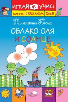 Облако Оля и Солнце