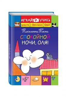 Коста Н. - Спокойной ночи, Оля! обложка книги