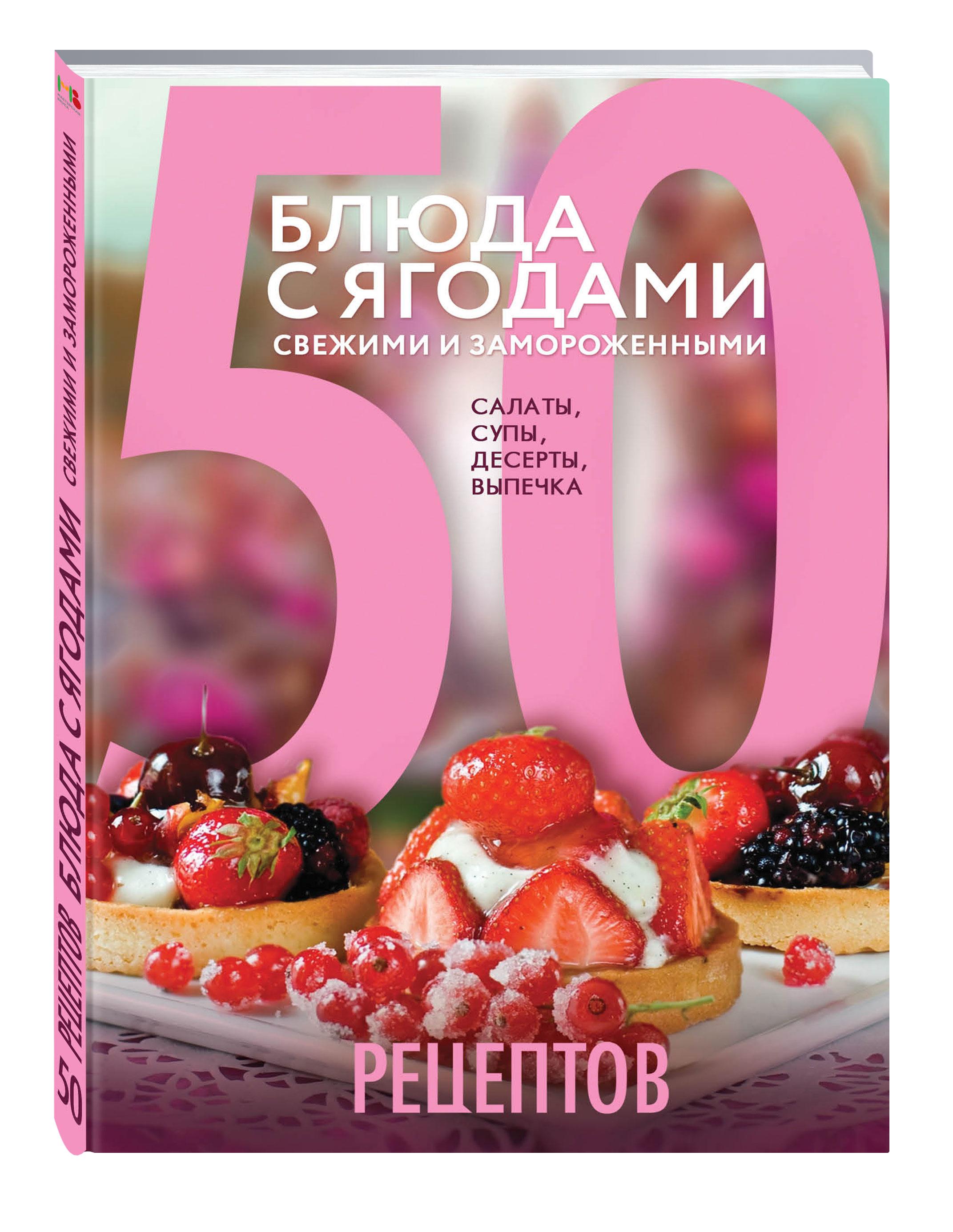 50 рецептов. Блюда с ягодами, свежими и замороженными. Салаты, супы, десерты, выпечка ( Антонова Л.  )