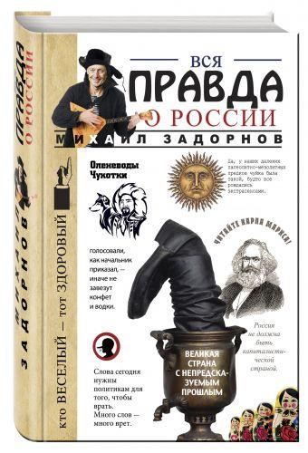 Вся правда о России Задорнов М.Н.