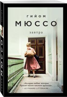 Мюссо Г. - Завтра обложка книги