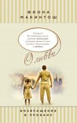 Макинтош Ф. - Возвращение в Прованс обложка книги