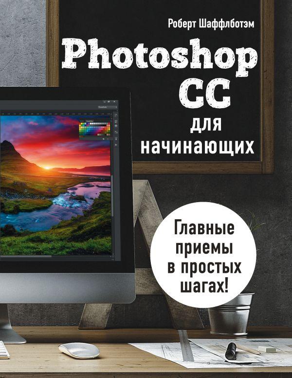 Скачать бесплатно книгу фотошоп чайников
