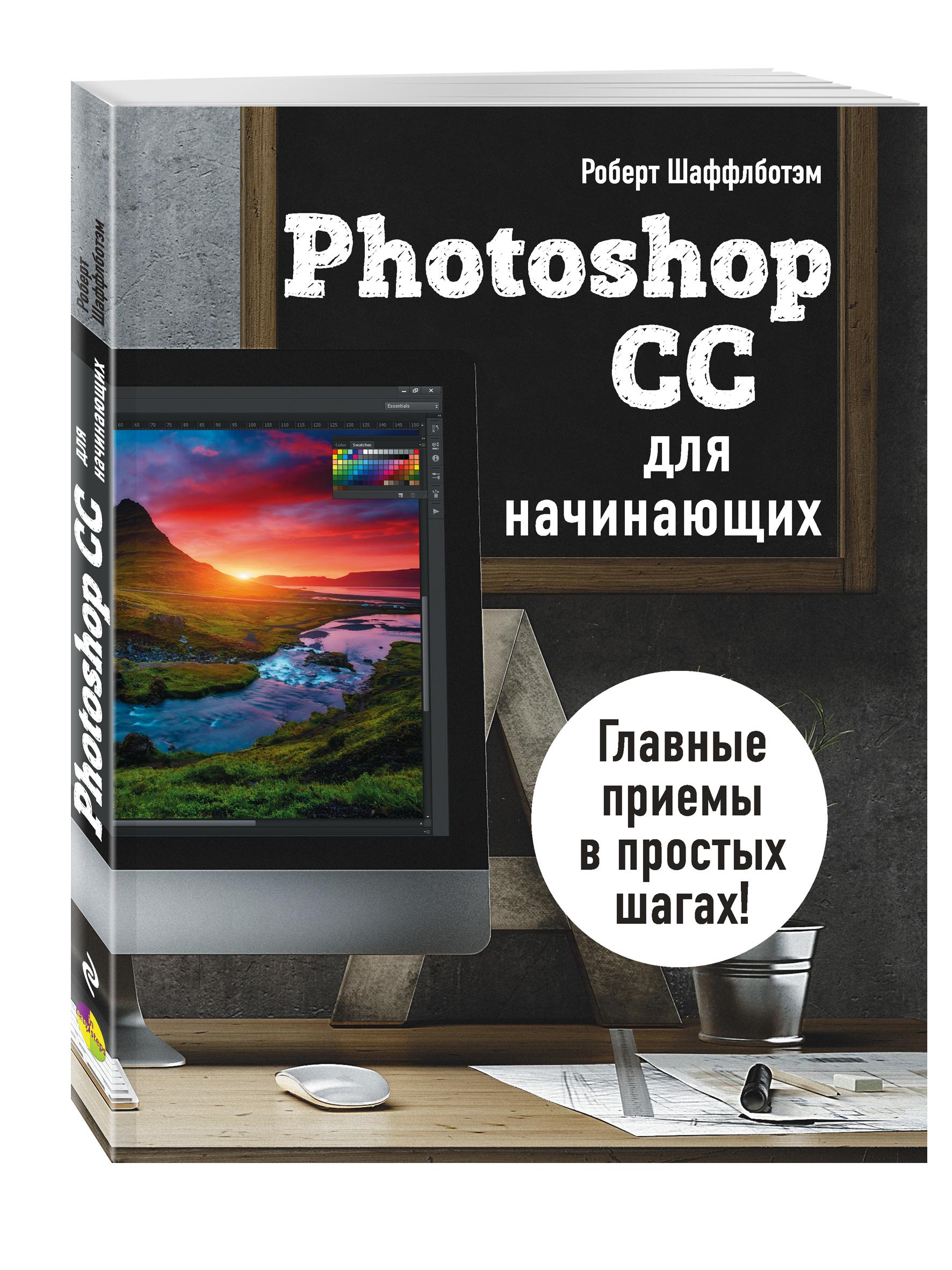 Photoshop CC для начинающих ( Шаффлботэм Р.  )