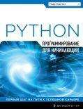 Программирование на Python для начинающих от ЭКСМО
