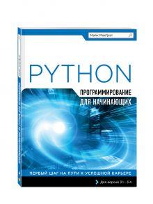 МакГрат М. - Программирование на Python для начинающих обложка книги
