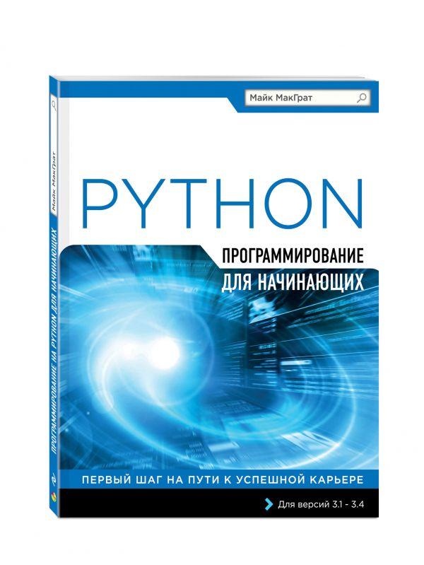 Программирование на Python для начинающих МакГрат М.