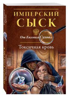 Токсичная кровь обложка книги