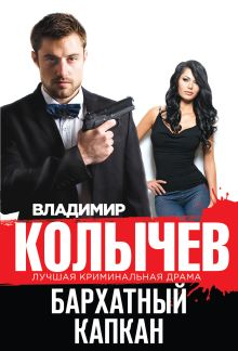 Колычев В.Г. - Бархатный капкан обложка книги