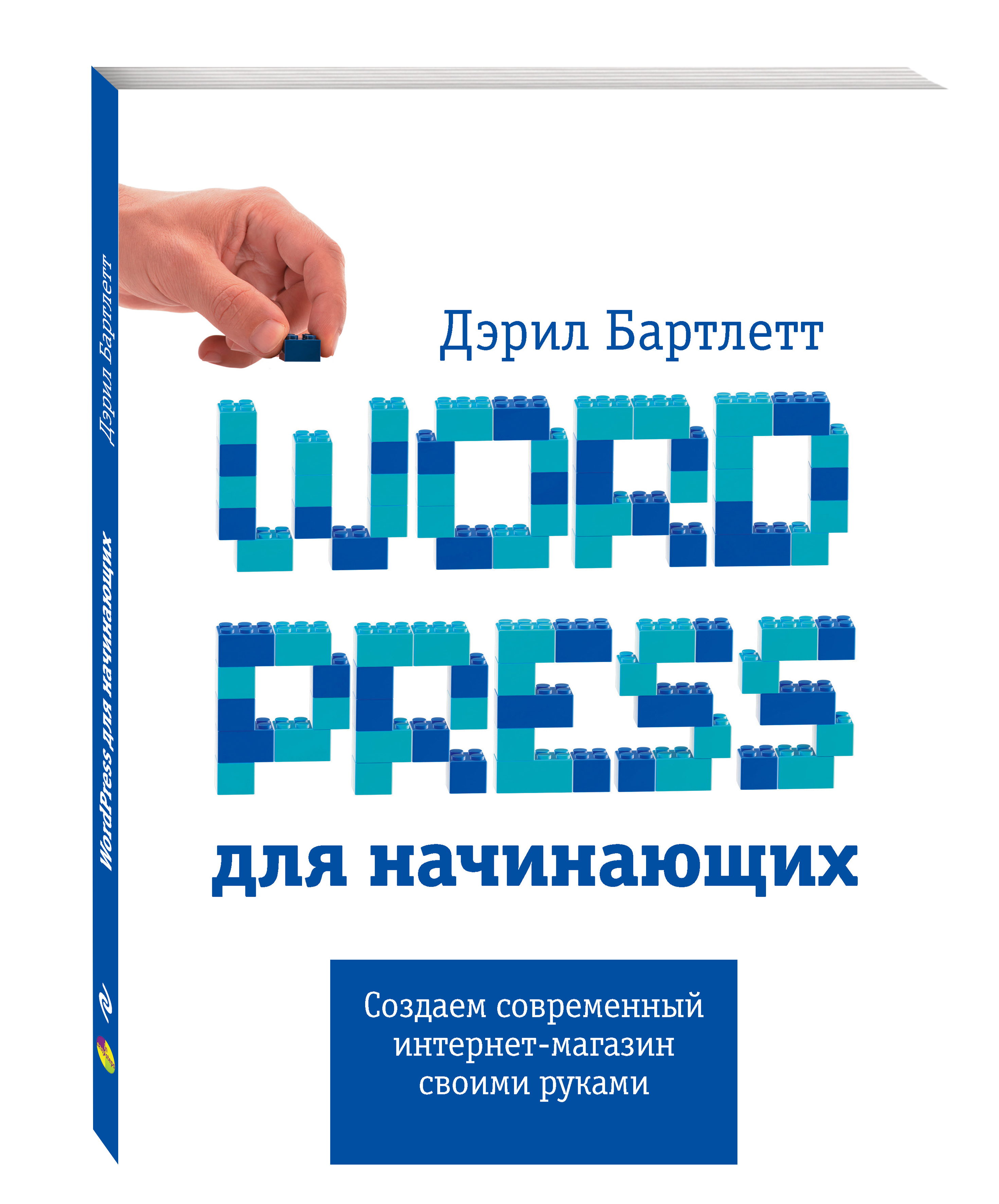 Бартлет Д. Wordpress для начинающих книги эксмо wordpress для начинающих