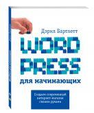Купить Книга Wordpress для начинающих Бартлет Д. 978-5-699-81412-1 Издательство u0022Эксмоu0022 ООО