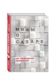Фадеева Н.И. - Мифы о сахаре. Как заблуждения убивают нас обложка книги