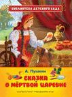 - Пушкин А.С. Сказка о мёртвой царевне и семи богатырях обложка книги
