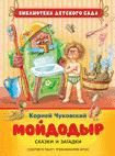 Чуковский К.И. - Чуковский К.И. Мойдодыр. Сказки и загадки обложка книги
