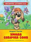 Усачев А.А. - Усачев А.А. Умная собачка Соня обложка книги