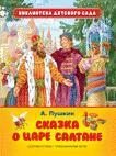 - Пушкин А.С. Сказка о царе Салтане обложка книги