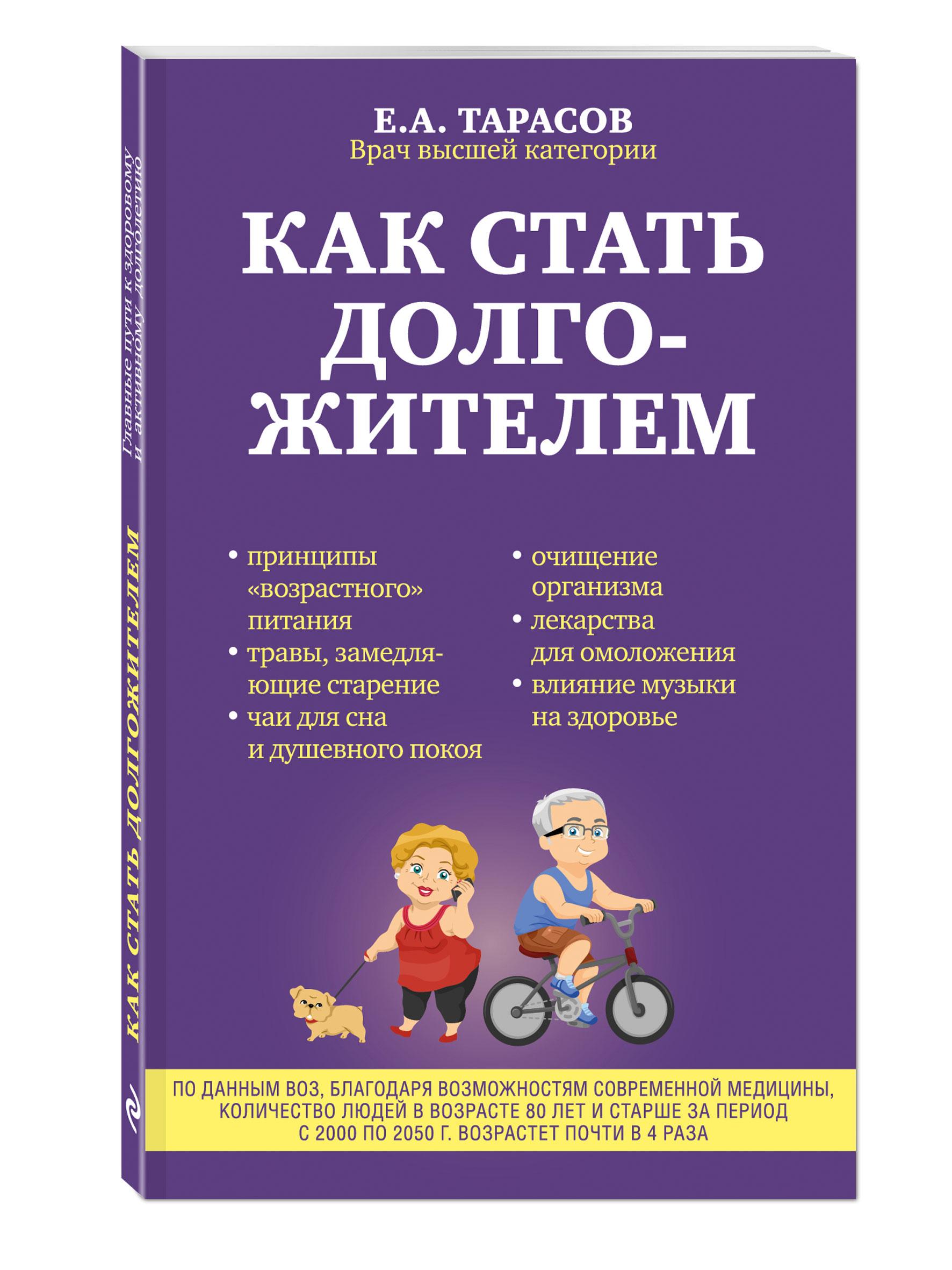 Как стать долгожителем ( Тарасов Е.А.  )