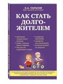 Тарасов Е.А. - Как стать долгожителем обложка книги