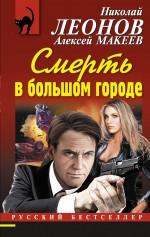Леонов Н.И., Макеев А.В. - Смерть в большом городе обложка книги