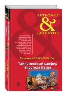 Александрова Н.Н. - Таинственный сапфир апостола Петра обложка книги