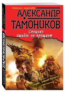 Тамоников А.А. - Спецназ ошибок не прощает обложка книги
