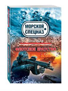 Зверев С.И. - Флотское братство обложка книги
