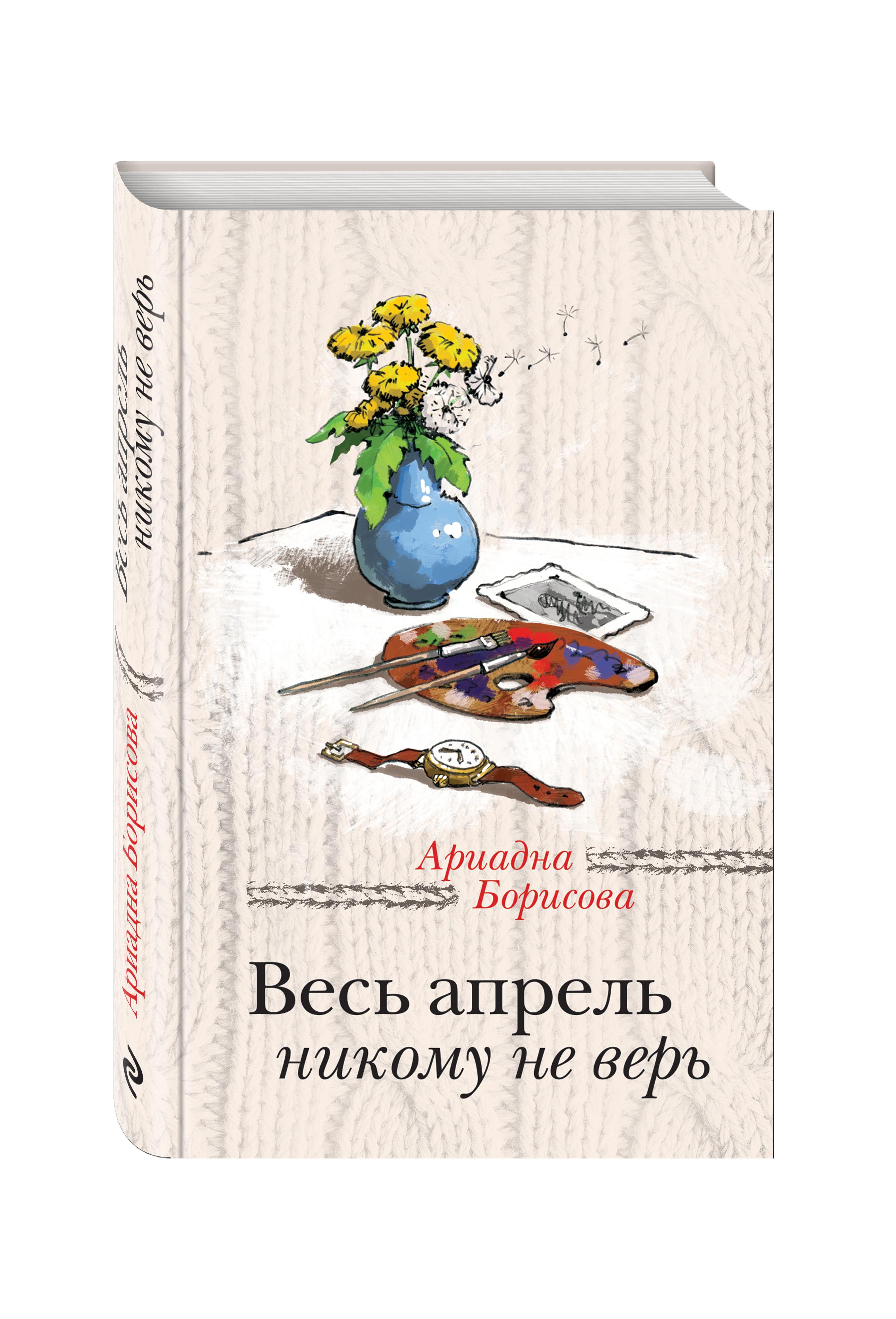 Весь апрель никому не верь ( Борисова А.  )