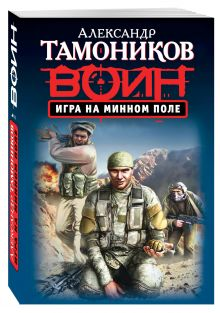 Тамоников А.А. - Игра на минном поле обложка книги