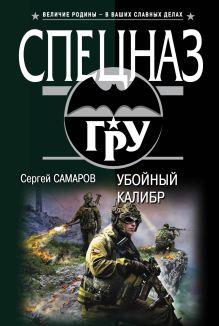 Обложка Убойный калибр Сергей Самаров